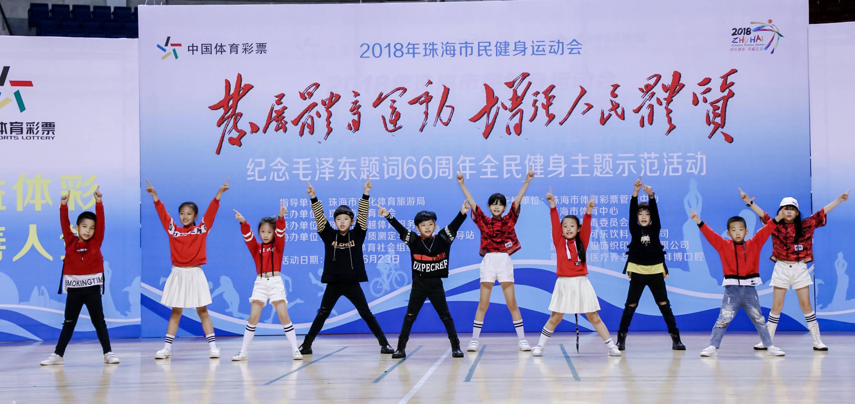 纪念毛泽东题词66周年全民健身主题示范活动