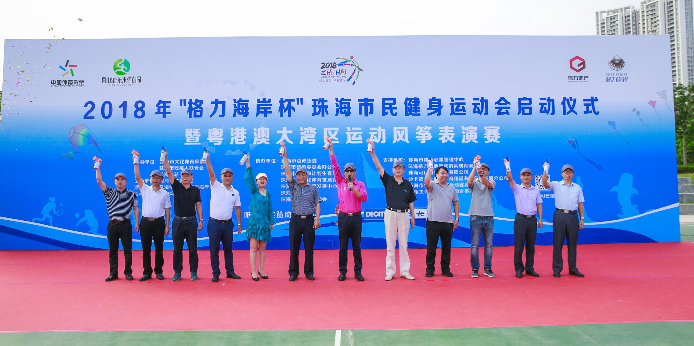 2018市民健身运动会启动仪式